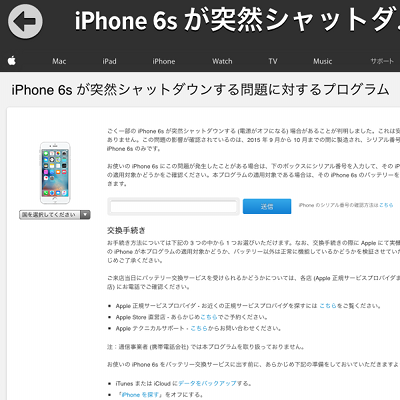 iphone6s_shutdown_check_00