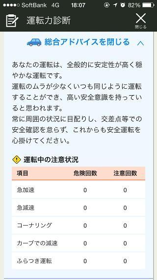 Y!navi_004