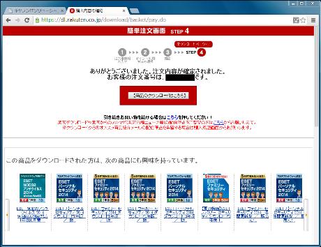eset2014_2_11