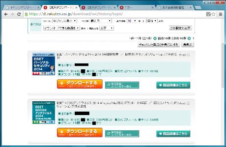 eset2014_2_12
