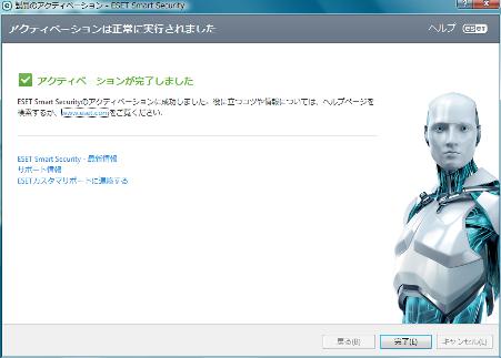 eset2014_2_14