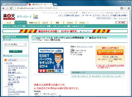 eset2014_2_5