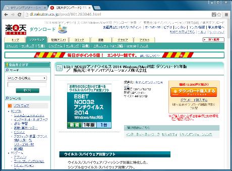 eset2014_2_6