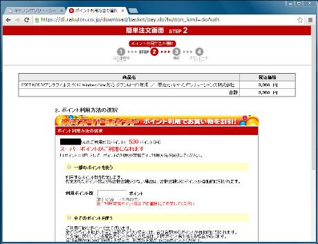eset2014_2_7