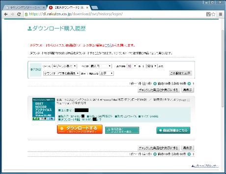 eset2014_2_8