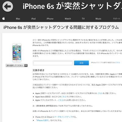 iphone6s_shutdown_check_00