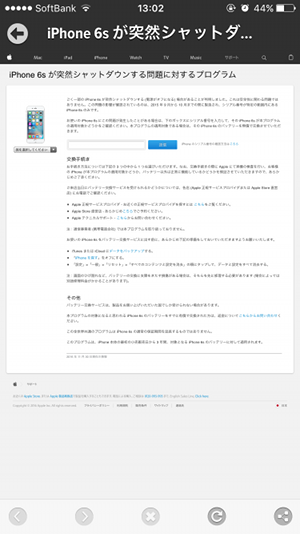 iphone6s_shutdown_check_01