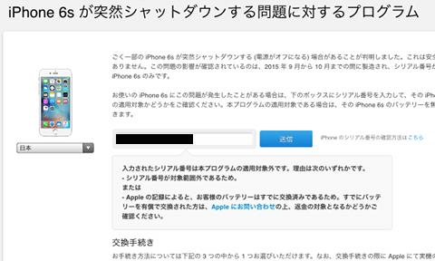 iphone6s_shutdown_check_02