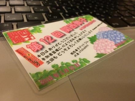 kansaimaikoGo_15_card