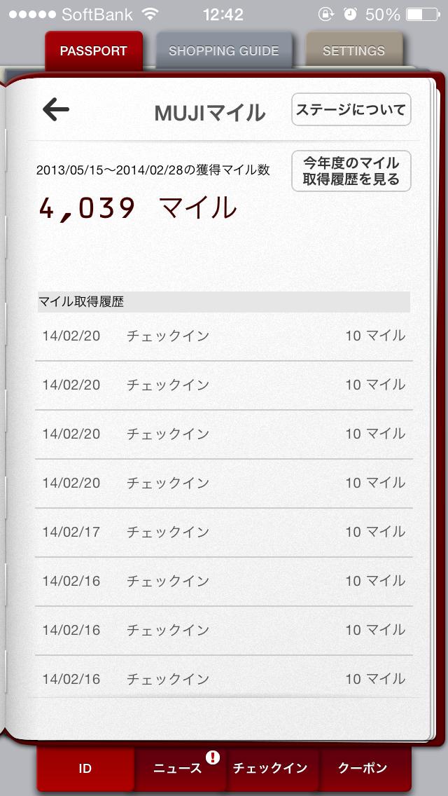 mujirushi2_7