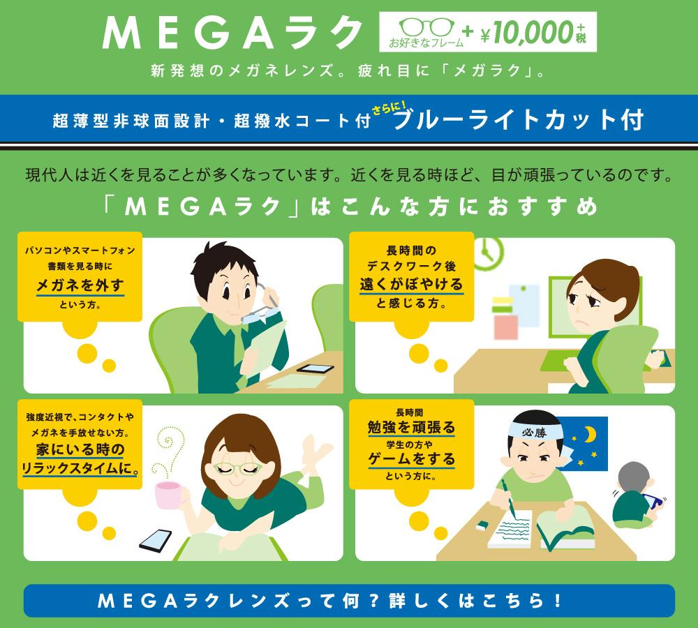 tgc_mega_02