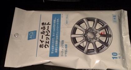 wheel_fuki